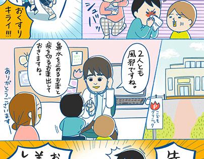 ジェネリック医薬品マンガ【協会けんぽ埼玉支部】