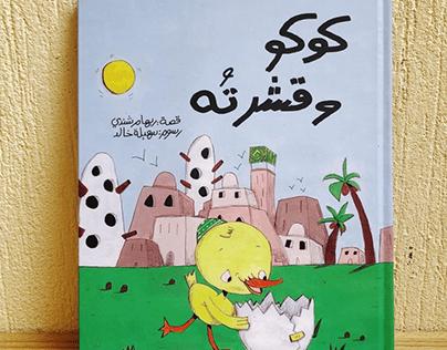 كتاب كوكو و قشرته//Kuku and His Egg Shell