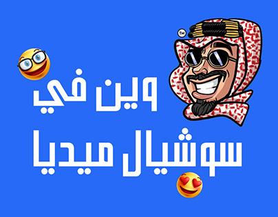 Wain Feee?App - Social Media