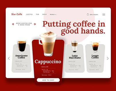 Star Coffee проект