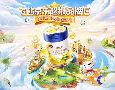 【飞鹤】京东超级品牌日活动视觉策划分享