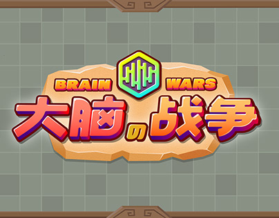 大腦戰爭|遊戲標準字提案