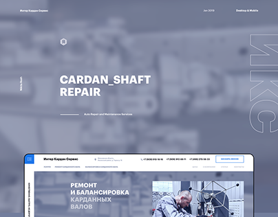 Auto Repair and Maintenance Services / UX / UI