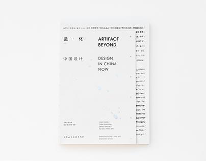 book design 《造 . 化—中国设计》画册设计