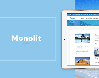 Monolit.  Travel Agency.
