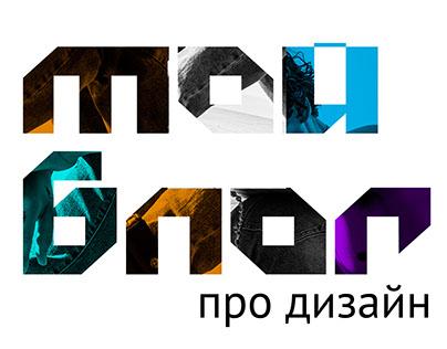 Дизайн заголовков