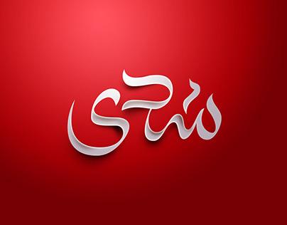 Chada - Logo redesign