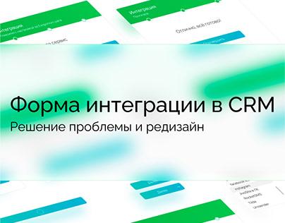 Редизайн формы в CRM