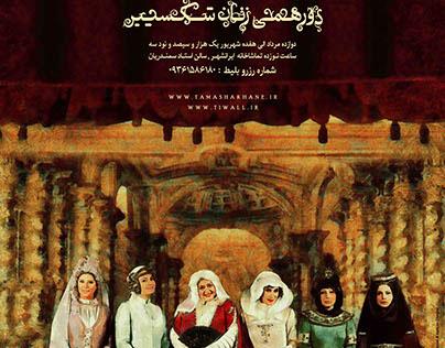 The women adaptation of Shakespeare