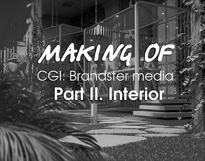 Making of CGI: Brandster media. Part II. Interior
