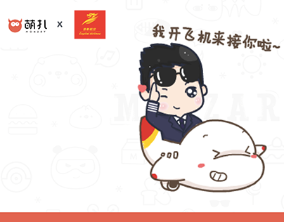 萌扎X北京首都航空 | 打造超萌航空卡通表情包/ MOEZAR STUDIO X Beijing capita