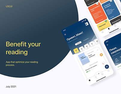 Reading Optimization App
