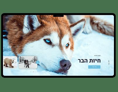 Wild_Animals_blog_website_design