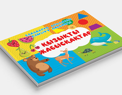 Educational book for babies