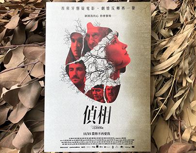 """2019《偵相》台版電影標準字&視覺設計 """"Cuando Dejes De Quererme"""""""