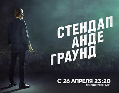 «СТЕНДАП АНДЕГРАНУД» / «STANDUP UNDEGROUND»