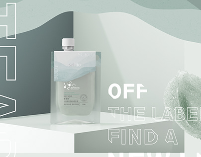 Body care product packaging design