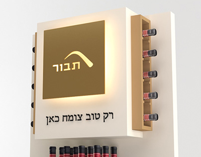 Tavor wine cabinet