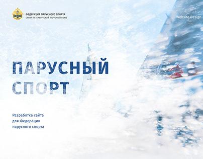 СППС Федерация парусного спорта