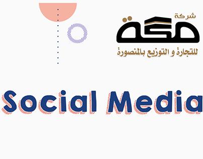 التسويق الإلكتروني لشركة مكة للأدوات المنزلية