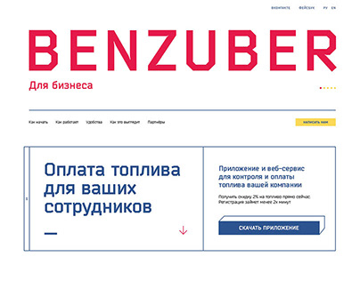 Benzuber for business