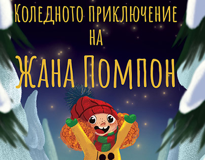 The Christmas Adventure of Zhana Pompon