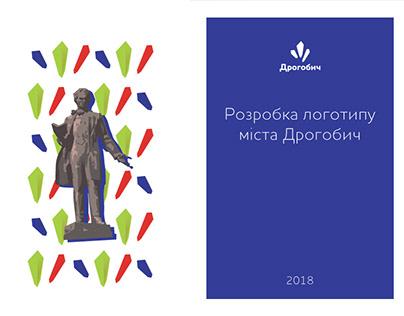 Логотип міста Дрогобич. Концепція «У ньому вся сіль»