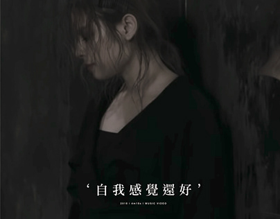 Music video '自我感覺還好' of Gin Lee