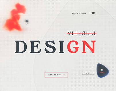 Design (в разработке)