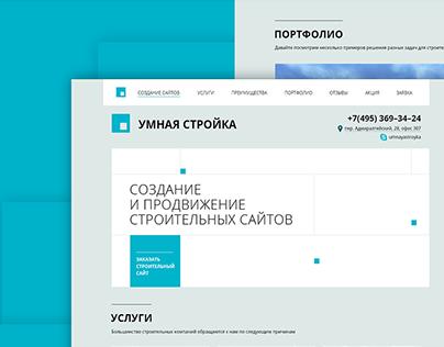 Stroika web site