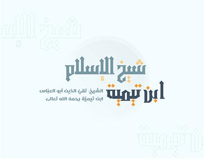 Arabic typography - تايبوجرافي عربي