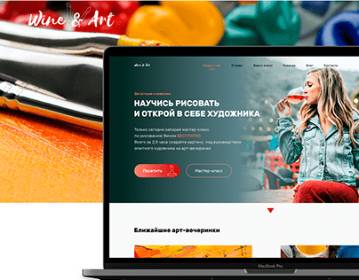 "Landing Page for ""Wine & Art"" Party Organizers"