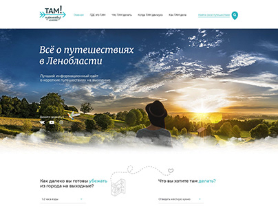 Сайт о путешествиях. Travel website.
