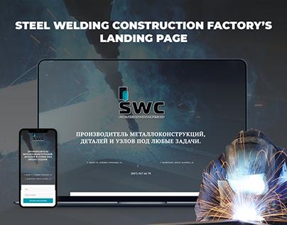 Landing page для завода металлокнструкций