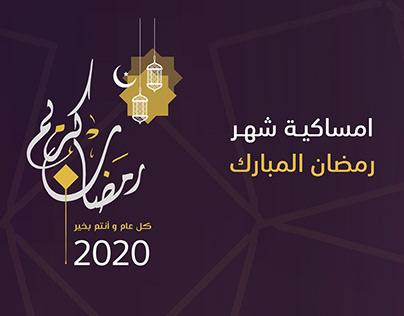 امساكية شهر رمضان 2020 PSD