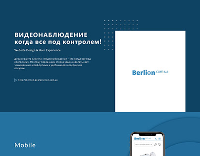 Website development for Berlion.com.ua
