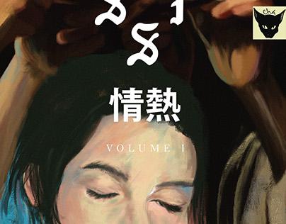 Sketchbook Vol. 1 - Passion