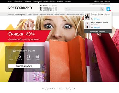 KokkosBrand (store)