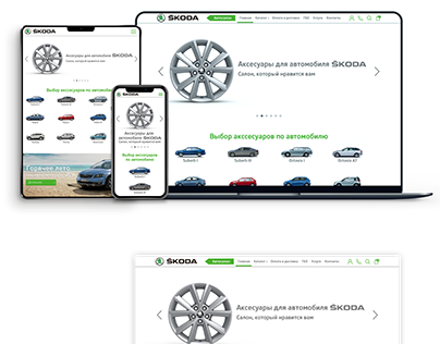 SKODA - Car Dealer Website