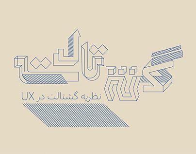 Gestalt theory for UX design-UX نظریه گشتالت درطراحی