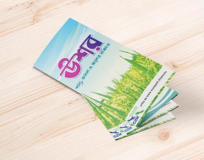 Two Fold Brochure Ushr Zakat