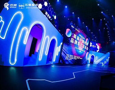 首届中国电商品牌联合发布会