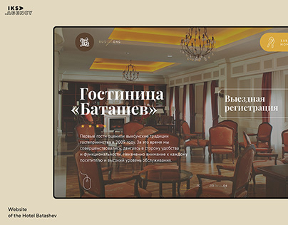Website of the Hotel Batashev