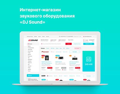 Интернет-магазин звукового оборудования «DJSOUND»