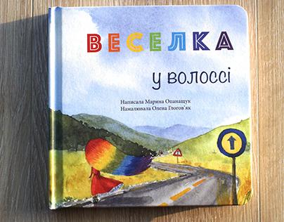 "Illustration of children's book ""Rainbow Hair"""