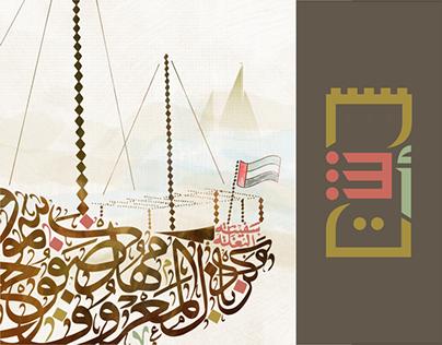 Sharjah Heritage Days Branding