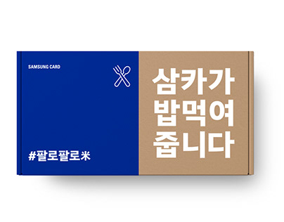 Samsung Card- marketing promotion & design