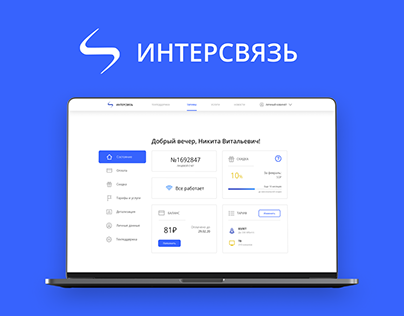 UI/UX for Web User Account. Internet Provider Redesign