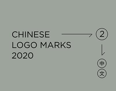 CHINESE LOGO MARKS 2020