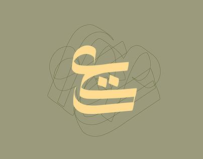 Eid mubarak - calligraphy